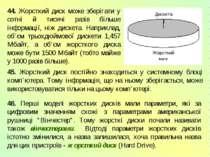 45. Жорсткий диск постійно знаходиться у системному блоці комп'ютера. Тому ін...