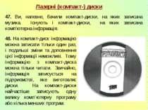 Лазерні (компакт-) диски 47. Ви, напевне, бачили компакт-диски, на яких запис...