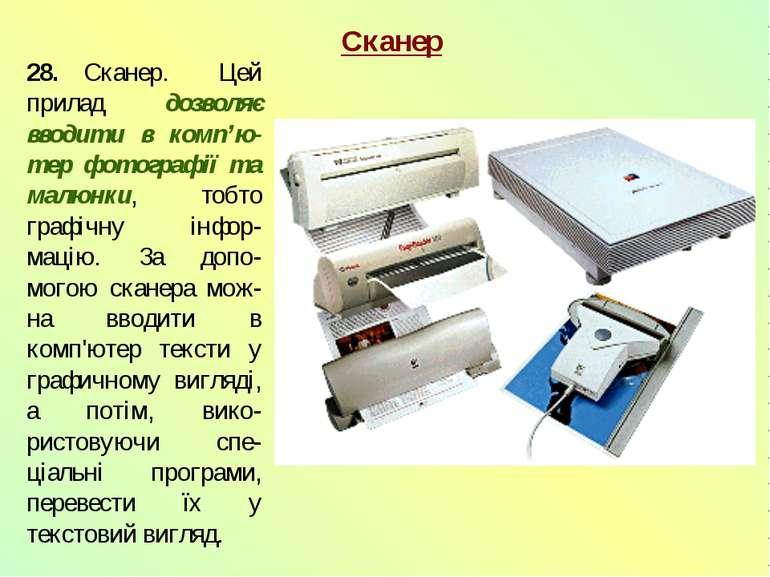 Сканер 28. Сканер. Цей прилад дозволяє вводити в комп'ю-тер фотографії та мал...