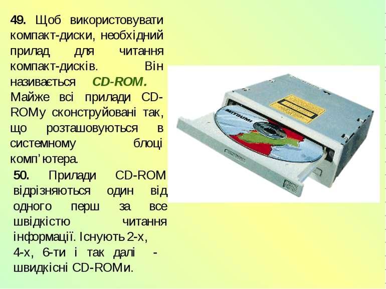 49. Щоб використовувати компакт-диски, необхідний прилад для читання компакт-...