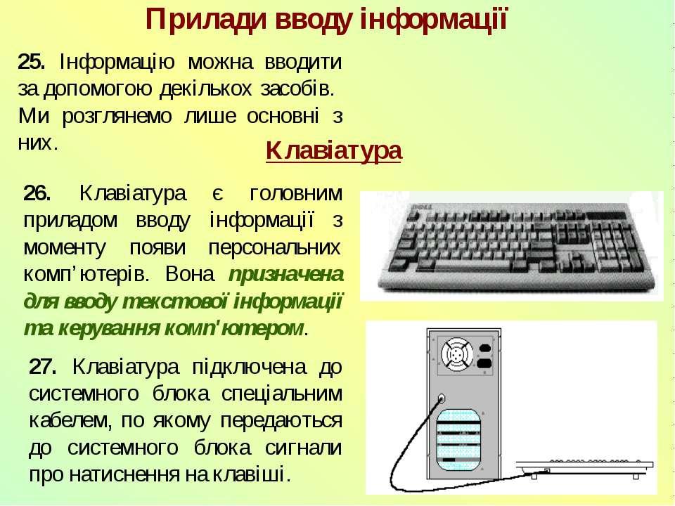 Прилади вводу інформації 25. Інформацію можна вводити за допомогою декількох ...