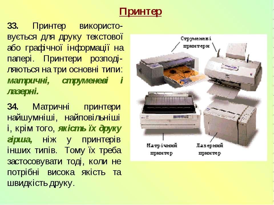 Принтер 33. Принтер використо-вується для друку текстової або графічної інфор...