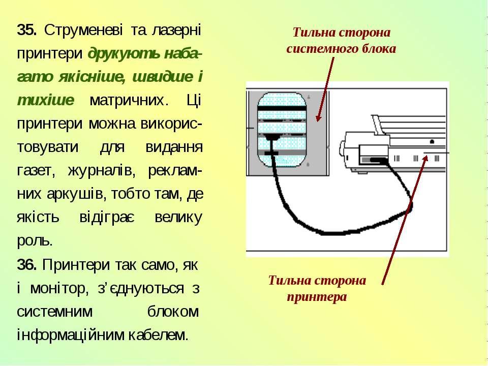 35. Струменеві та лазерні принтери друкують наба-гато якісніше, швидше і тихі...