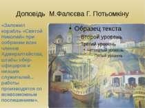 Доповідь М.Фалєєва Г. Потьомкіну «Заложил корабль «Святой Николай» при собран...
