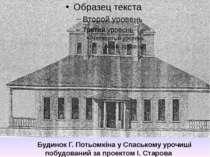 Будинок Г. Потьомкіна у Спаському урочиші побудований за проектом І. Старова