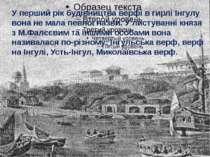 У перший рік будівництва верфі в гирлі Інгулу вона не мала певної назви. У ли...