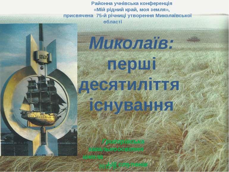 Миколаїв: перші десятиліття існування Районна учнівська конференція «Мій рідн...