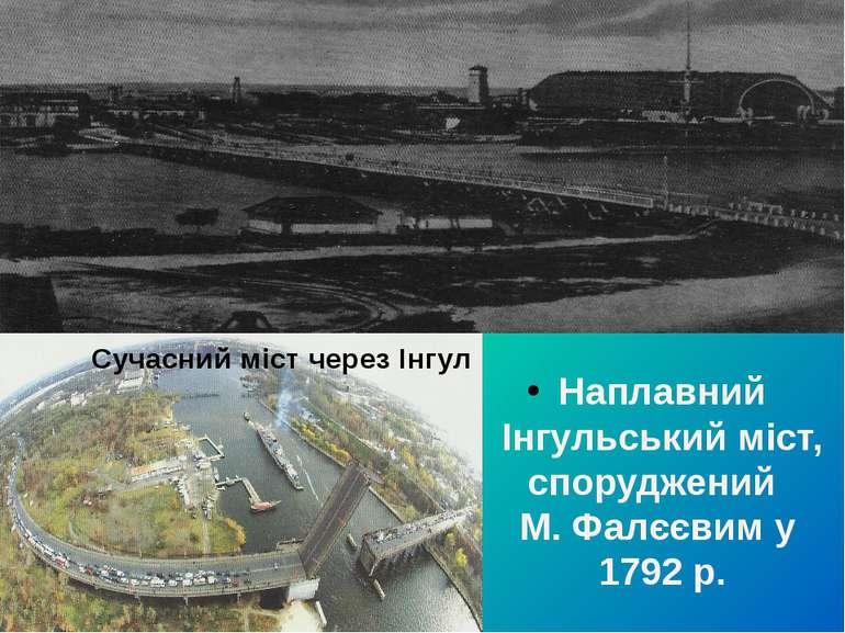 Наплавний Інгульський міст, споруджений М. Фалєєвим у 1792 р. Сучасний міст ч...
