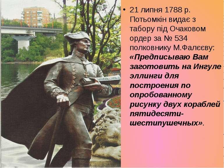 21 липня 1788 р. Потьомкін видає з табору під Очаковом ордер за № 534 полковн...