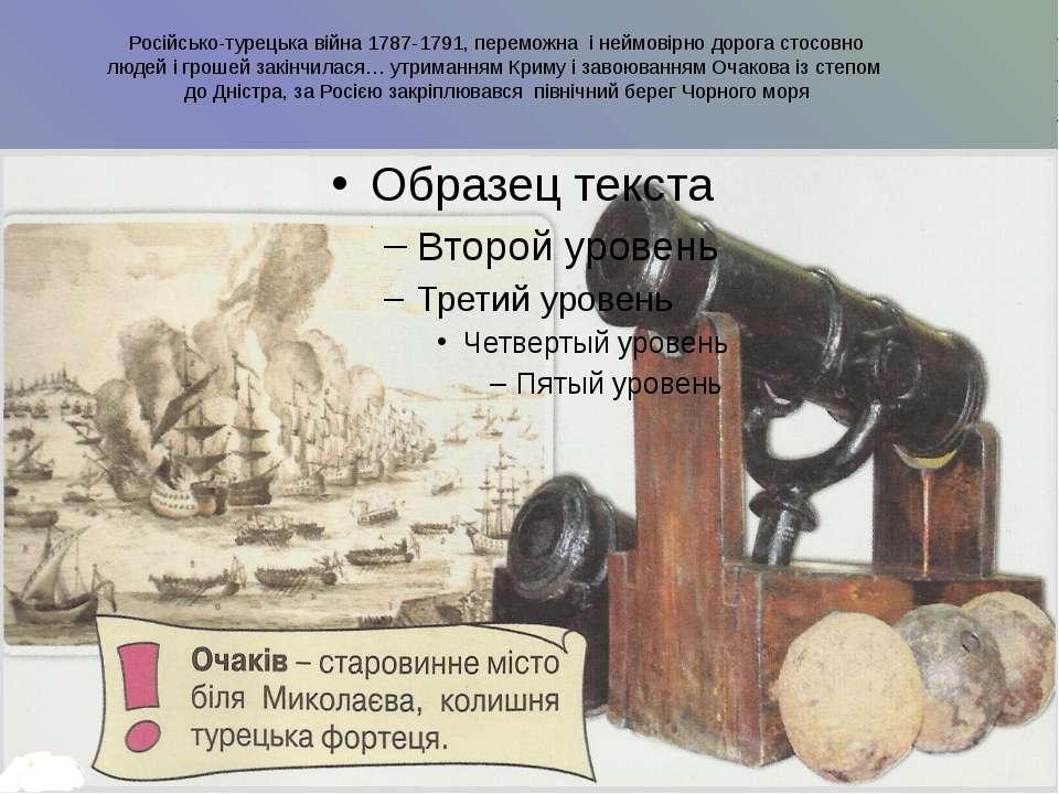 Російсько-турецька війна 1787-1791, переможна і неймовірно дорога стосовно лю...