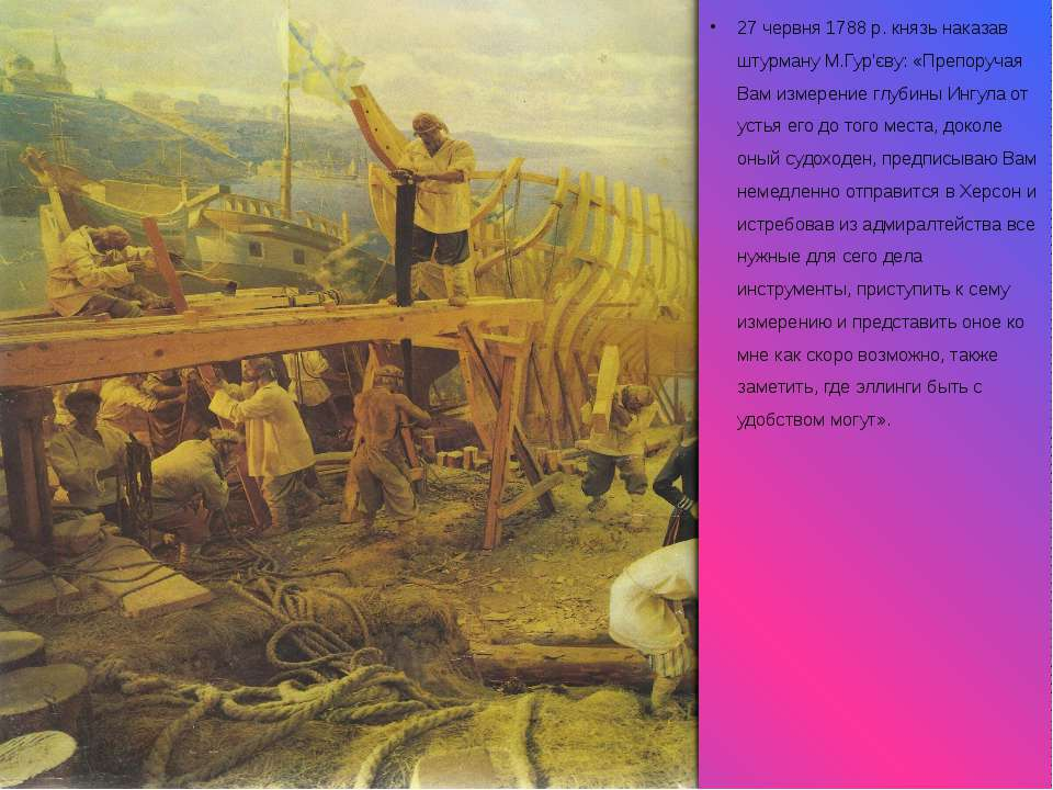 27 червня 1788 р. князь наказав штурману М.Гур'єву: «Препоручая Вам измерение...