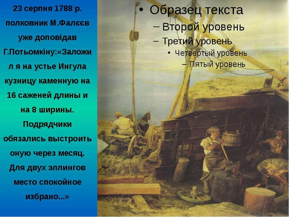 23 серпня 1788 р. полковник М.Фалєєв уже доповідав Г.Потьомкіну:«Заложил я на...