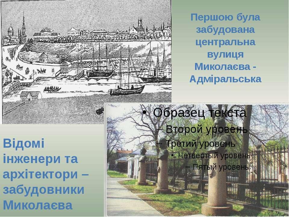 Першою була забудована центральна вулиця Миколаєва - Адміральська Відомі інже...