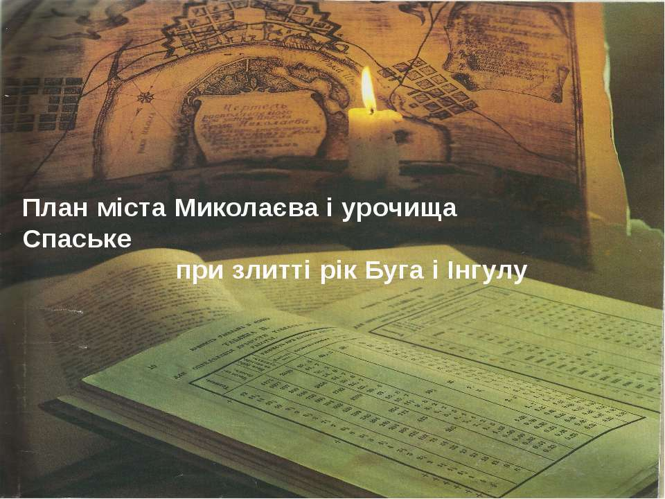 План міста Миколаєва і урочища Спаське при злитті рік Буга і Інгулу
