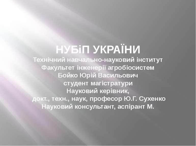 НУБіП УКРАЇНИ Технічний навчально-науковий інститут Факультет інженерії агроб...
