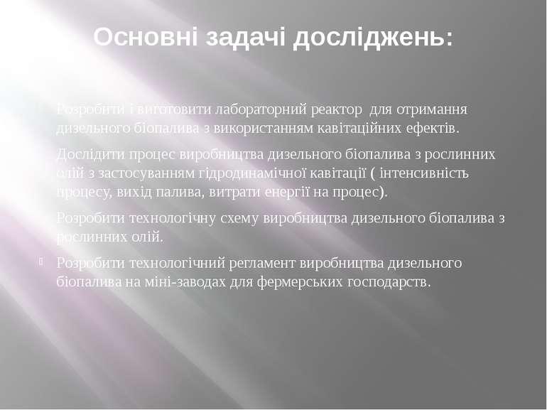 Основні задачі досліджень: Розробити і виготовити лабораторний реактор для от...