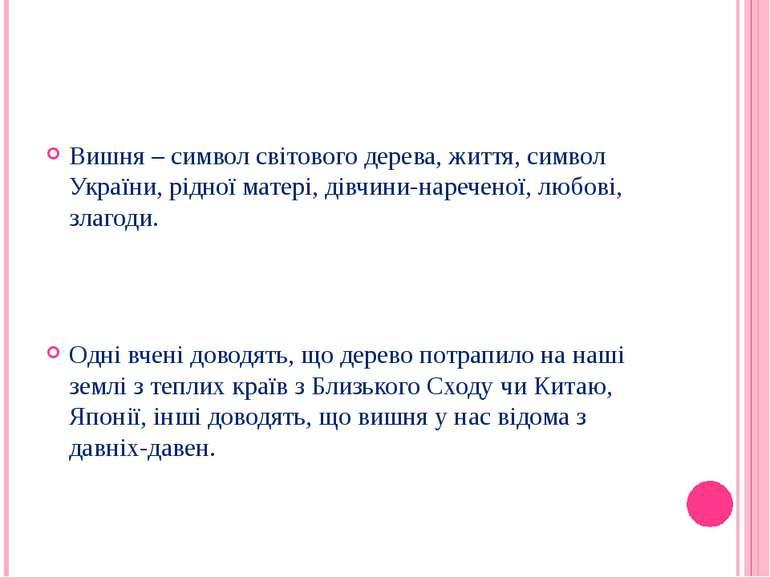 Вишня – символ світового дерева, життя, символ України, рідної матері, дівчин...