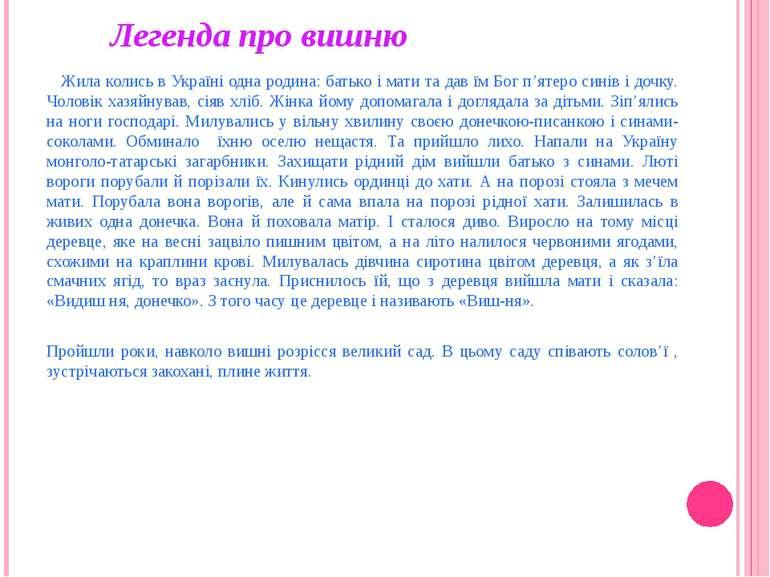 Жила колись в Україні одна родина: батько і мати та дав їм Бог п'ятеро синів ...