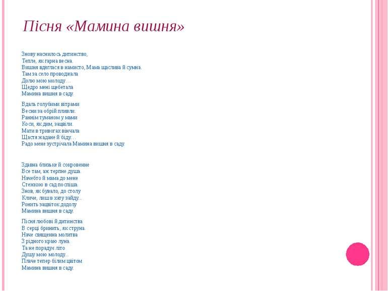 Пісня «Мамина вишня» Знову наснилось дитинство, Тепле, як гарна весна. Вишня ...