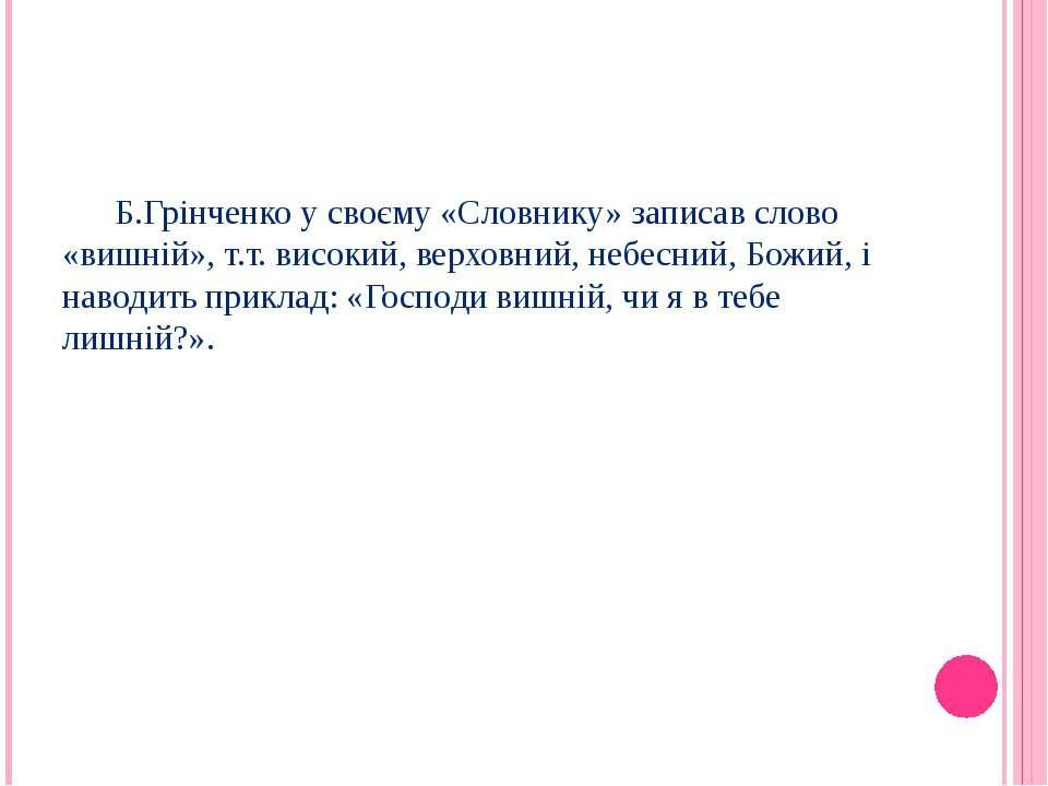 Б.Грінченко у своєму «Словнику» записав слово «вишній», т.т. високий, верховн...
