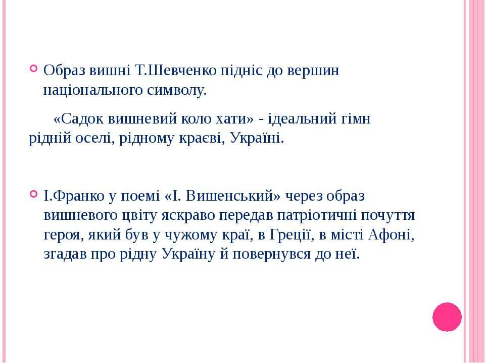 Образ вишні Т.Шевченко підніс до вершин національного символу. «Садок вишневи...