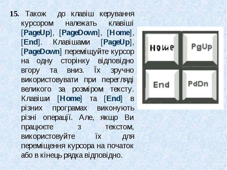 15. Також до клавіш керування курсором належать клавіші [PageUp], [PageDown],...