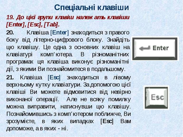 Спеціальні клавіши 19. До цієї групи клавіш належать клавіши [Enter], [Esc], ...