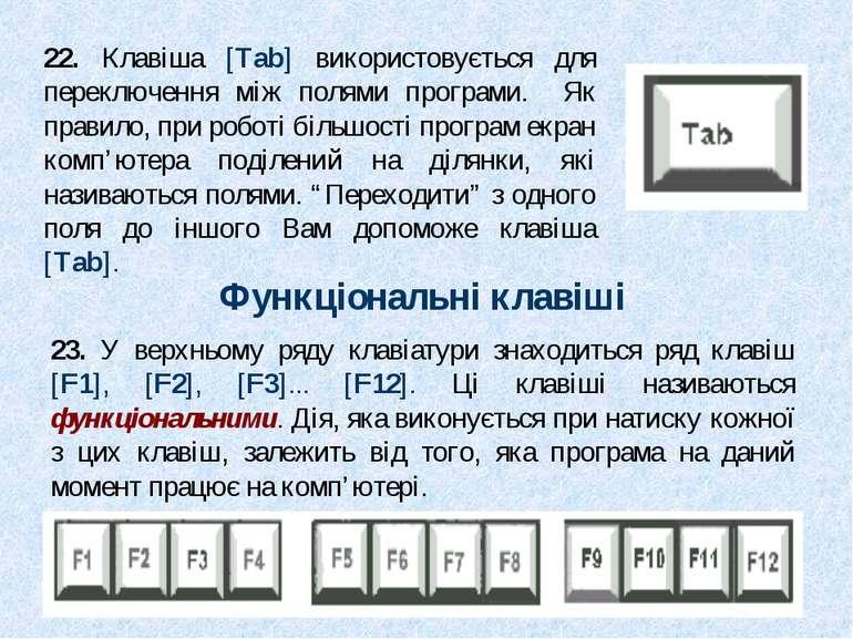 22. Клавіша [Tab] використовується для переключення між полями програми. Як п...