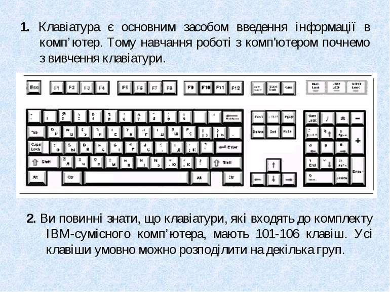 1. Клавіатура є основним засобом введення інформації в комп'ютер. Тому навчан...