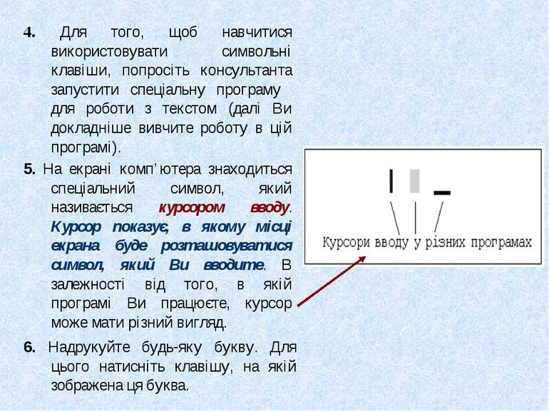4. Для того, щоб навчитися використовувати символьні клавіши, попросіть консу...