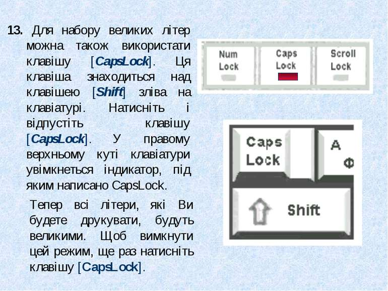13. Для набору великих літер можна також використати клавішу [CapsLock]. Ця к...