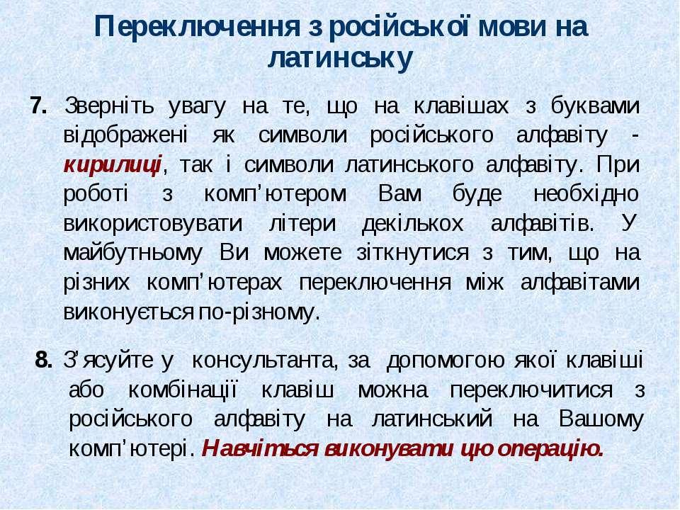 Переключення з російської мови на латинську 7. Зверніть увагу на те, що на кл...