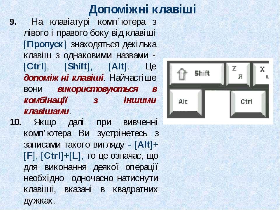 Допоміжні клавіші 9. На клавіатурі комп'ютера з лівого і правого боку від кла...