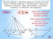 а А В С D S O Радіус кола, вписаного в трапецію дорівнює половині її висоти а...