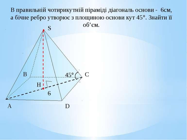 . 6 45 В правильній чотирикутній піраміді діагональ основи - 6см, а бічне реб...