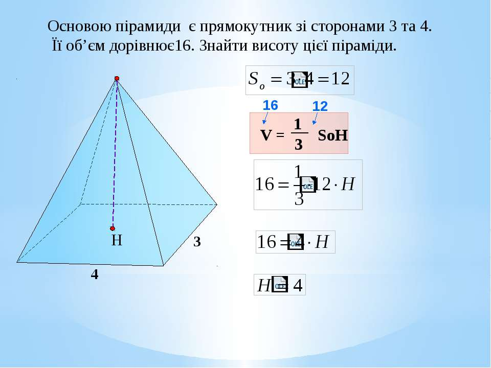 Основою пірамиди є прямокутник зі сторонами 3 та 4. Її об'єм дорівнює16. Знай...