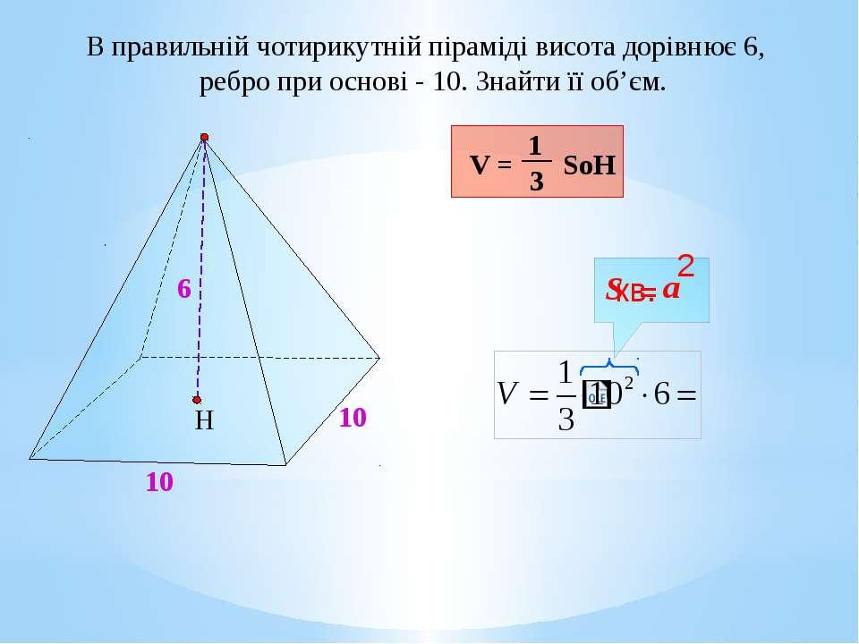 . В правильній чотирикутній піраміді висота дорівнює 6, ребро при основі - 10...