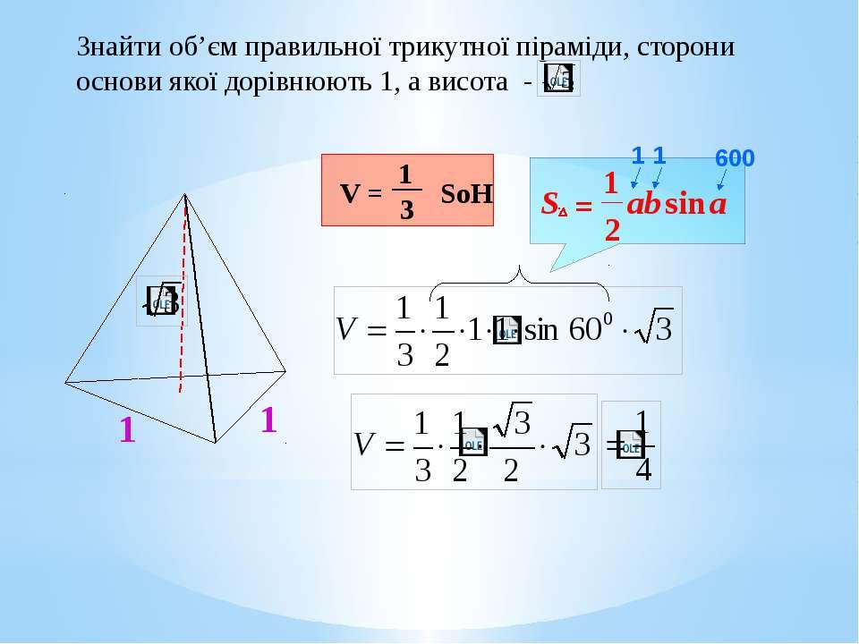 Знайти об'єм правильної трикутної піраміди, сторони основи якої дорівнюють 1,...