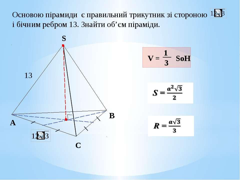 13 А В С S Основою пірамиди є правильний трикутник зі стороною і бічним ребро...
