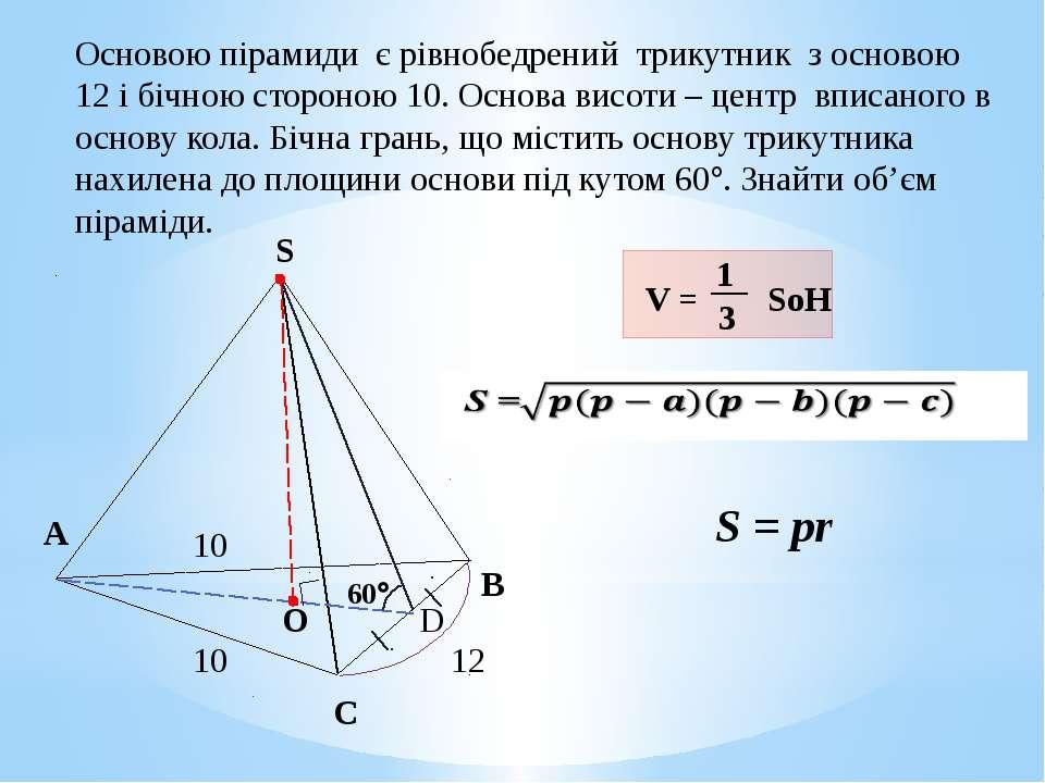 12 В С S 60 10 10 А O D Основою пірамиди є рівнобедрений трикутник з основою ...