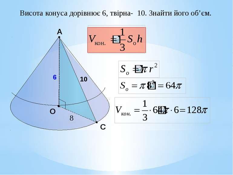 Висота конуса дорівнює 6, твірна- 10. Знайти його об'єм. А О 6 10 С