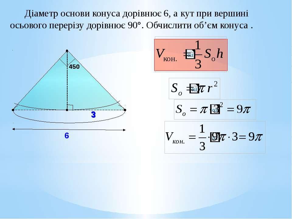 Діаметр основи конуса дорівнює 6, а кут при вершині осьового перерізу дорівню...
