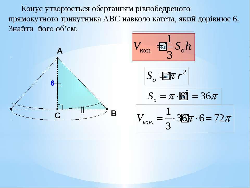 6 Конус утворюється обертанням рівнобедреного прямокутного трикутника АВС нав...