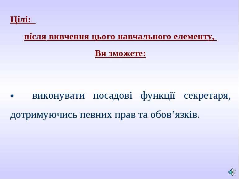 Цілі: після вивчення цього навчального елементу, Ви зможете:  · виконува...