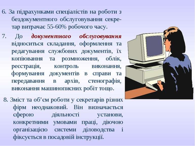 6. За підрахунками спеціалістів на роботи з бездокументного обслуговування се...