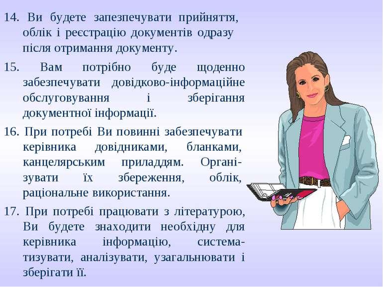 14. Ви будете запезпечувати прийняття, облік і реєстрацію документів одразу п...