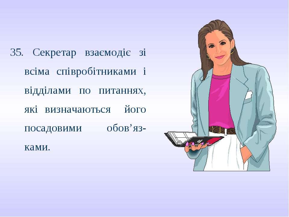 35. Секретар взаємодіє зі всіма співробітниками і відділами по питаннях, які ...