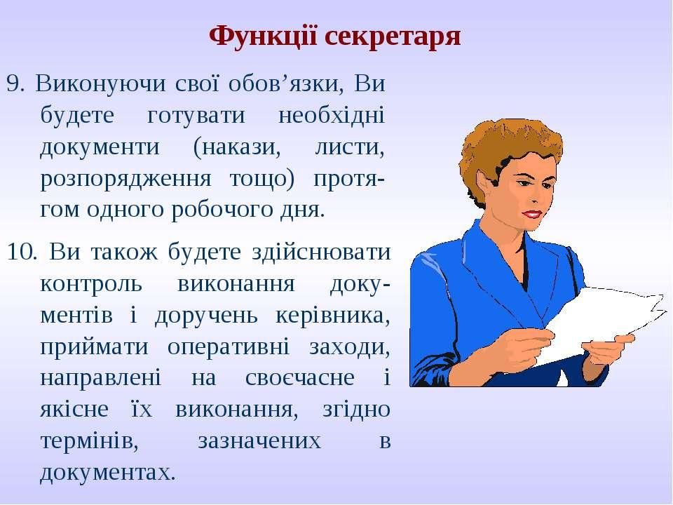 Функції секретаря 9. Виконуючи свої обов'язки, Ви будете готувати необхідні д...