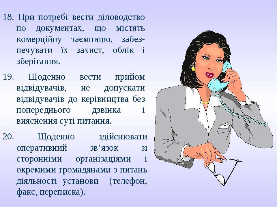 18. При потребі вести діловодство по документах, що містять комерційну таємни...
