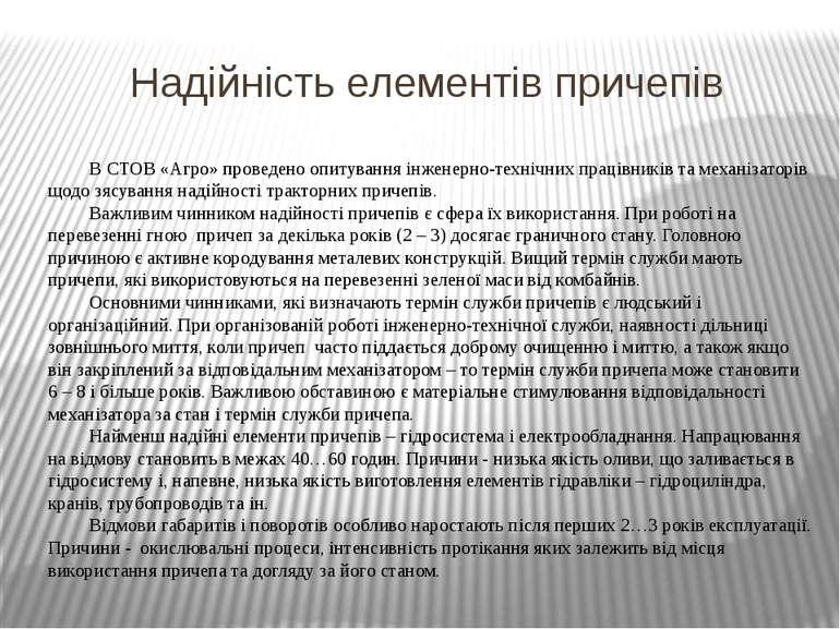 Надійність елементів причепів В СТОВ «Агро» проведено опитування інженерно-те...